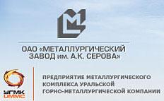 логотип завода Серова