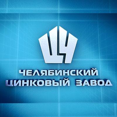 """""""Челябинский цинковый завод"""" ОАО"""